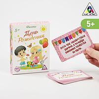 Фанты «День рождения», 20 карт