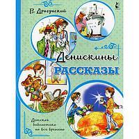 «Денискины рассказы», Драгунский В.Ю.