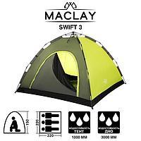 Палатка-автомат туристическая SWIFT 3, однослойная, размер 220 х 220 х 150 см, 3-местная