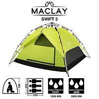 Палатка-автомат туристическая SWIFT 3, размер 200 х 200 х 126 см, 3-местная, однослойная