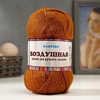 Пряжа 'Воздушная' 25меринос. шерсть, 25шерсть, 50акрил 370м/100гр (296 рыжик)