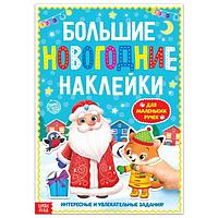 Книга с заданиями 'Большие новогодние наклейки. Дедушка Мороз', 16 стр., формат А4