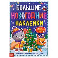 Книга с заданиями 'Большие новогодние наклейки', 16 стр., формат А4