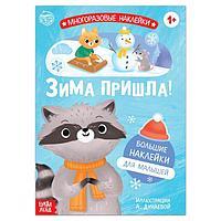 Книга с многоразовыми наклейками 'Ура, зима пришла!', 12 стр.