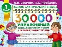 AST Узорова О.В,Нефедова Е.30 000 упражнений. Быстрая подготовка к школе 1 класс