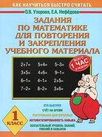 Задания по математике 1кл. д/повторения и закрепления уч.матер.