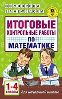 Итоговые контрольные работы по математике 1-4класс AST Узорова О.В.Нефедова Е