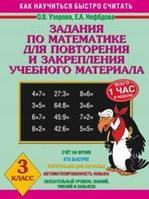 КакНаучитьсяБыстроСчитать Задания по математике 3кл. д/повторения и закрепления уч.матер.