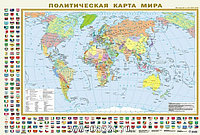 Карта мира политическая с флагами 1:35 млн ламинир.1170х790 мм