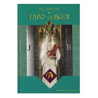 Набор ТАРО для всех Книга и таро Универсальный ключ Иса Доннели