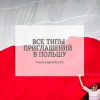 Виза Туристическая/Деловая/Рабочая/Польша