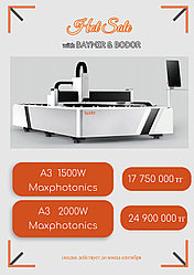 Скидка 10% на станки лазерной резки BODOR A3015 1500 Вт и 3000 Вт