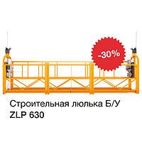 Ликвидация склада -30% на б/у строительные, фасадные люльки ZLP 630