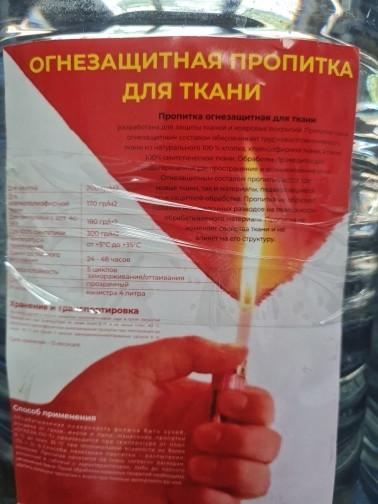 Огнезащитная пропитка для ткани