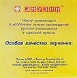 БПМ Комплект струн для балалайки прима, сталь, Эмузин (Emuzin), фото 2