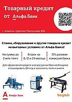 Рассрочка от Альфа-Банк