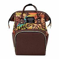Рюкзак для современной мамы коричневый/листья
