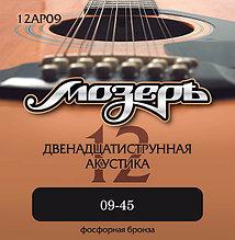 Комплект струн для 12-струнной акустической гитары, 9-45, фосфорная бронза, Мозеръ 12AP09