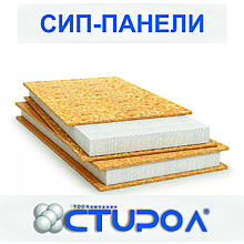 SIP –панель (200 мм) 2500*1250*220мм (OSB-3, 10мм ПСБ-С-20пл.)