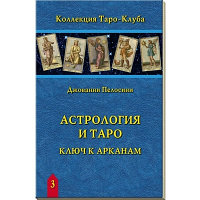 Книга «Астрология и Таро»