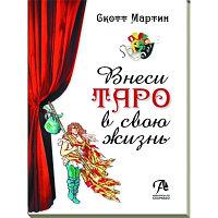 """Книга """"Внеси Таро в свою жизнь"""""""