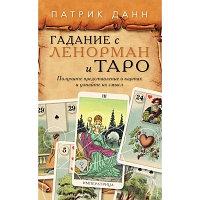 Книга Гадания с Ленорман и Таро