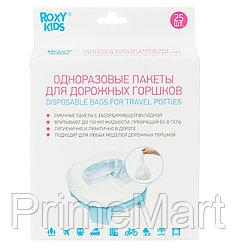 Пакеты Roxy kids сменные для дорожных горшков (25 шт/уп)