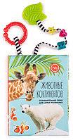 Книжка-Игрушка Happy Baby Животные Континентов