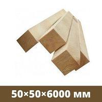 Брус деревянный сосна 50×50×6000 мм