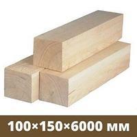 Брус деревянный сосна 100×150×6000 мм