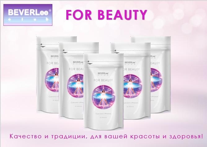 Нутрикосметика For Beauty