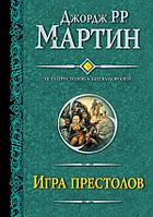 Мартин Дж. Р. Р.: Игра престолов. Битва королей