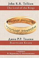 Толкин Дж. Р. Р.: Властелин колец (пер. Муравьев, Кистяковский)