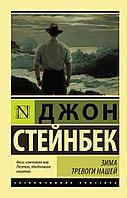 Стейнбек Дж.: Зима тревоги нашей (новый перевод)