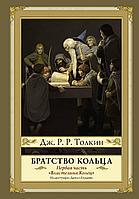 Толкин Дж. Р. Р.: Братство кольца. Второе издание