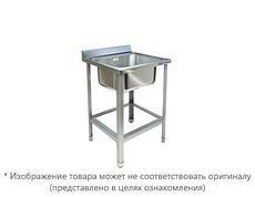 Ванна моечная Kayman ВМЦ-411/67