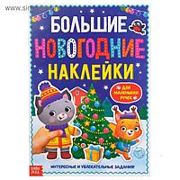 """Книга с заданиями """"Большие новогодние наклейки"""", 16 стр., формат А4"""