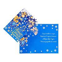 Открытка 'С Новым Годом и Рождеством!' ангел, синий фон, тиснение, конгрев (комплект из 10 шт.)