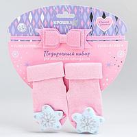 Подарочный набор носочки - погремушки на ножки и повязка на голову 'Снежная принцесса'