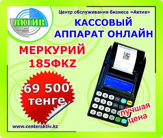 Кассовый аппарат онлайн Меркурий 185 обучение/регистрация/поддержка