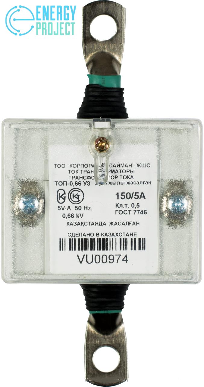 Трансформатор тока ТОП-0,66 У3 (150-5А)