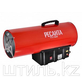 Газовая тепловая пушка РЕСАНТА ТГП-75000 (75 кВт | 2000 м3/ч) пропан, пропан-бутан, бутан