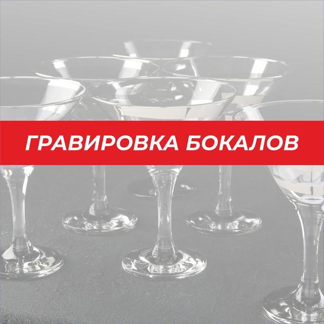 Гравировка бокалов