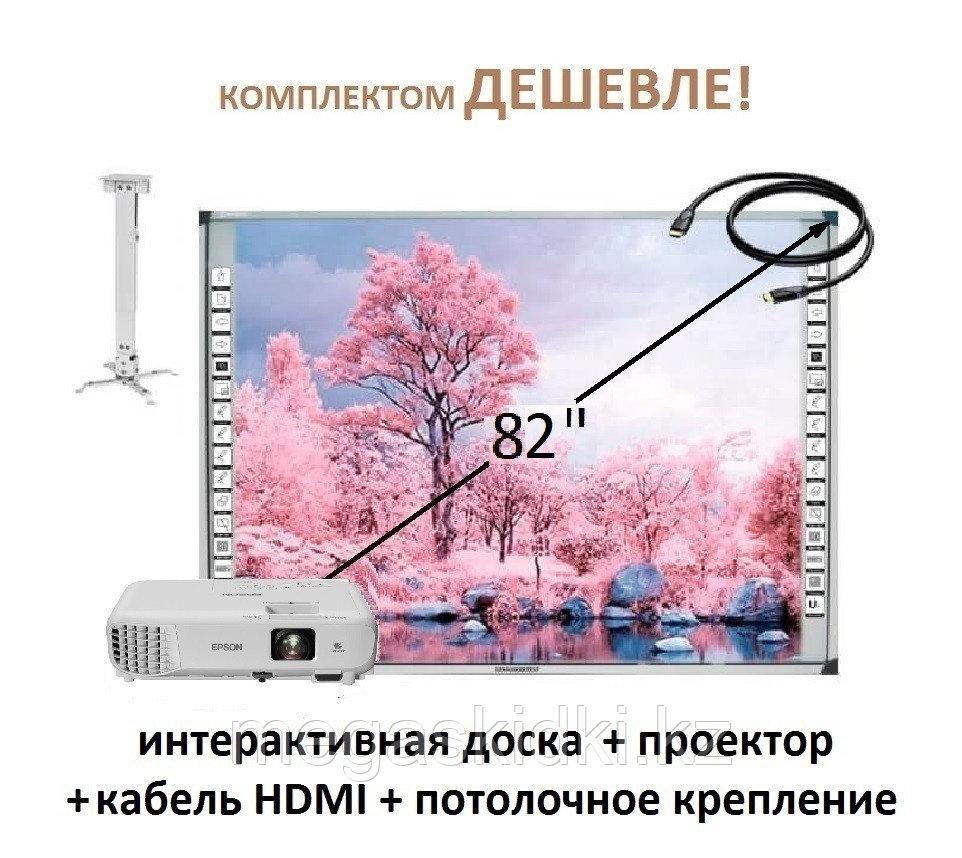 Интерактивный комплект: интерактивная доска + проектор Epson