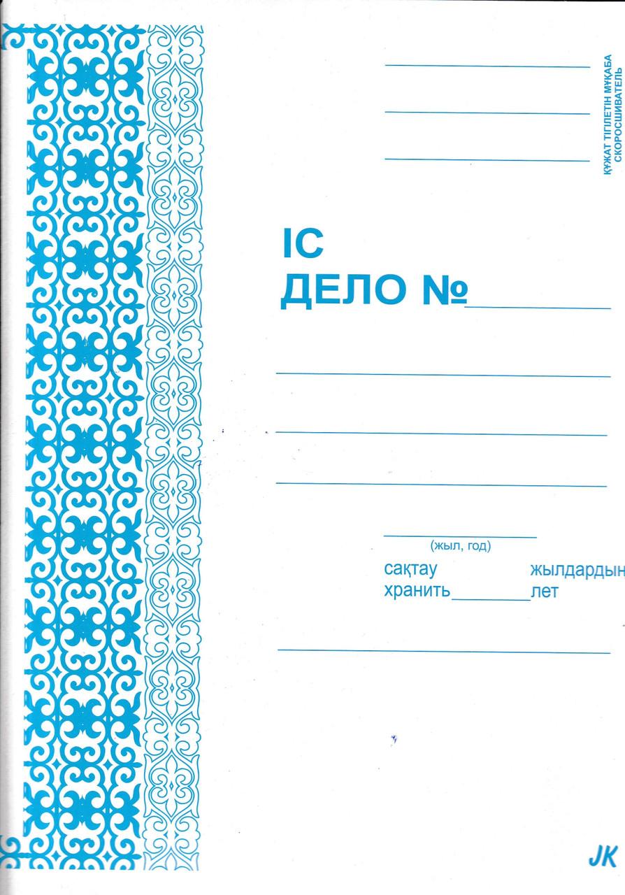 Папки скоросшиватель  А4 ДЕЛО 250гр. Пробитая вставка.
