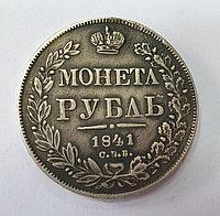 1 рубль 1841 года. Санкт-Петербургский монетный двор.