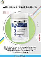 Дезинфицирующие салфетки Оптидез 200 шт