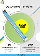 Облучатель ОБНП 2х15 (двухламповый) с лампами