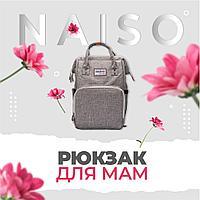 Рюкзак сумка для мам Naiso от Unicare Japan