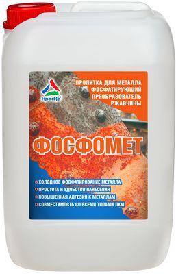 Фосфомет — пропитка для металла, фосфатирующий преобразователь ржавчины 10 кг